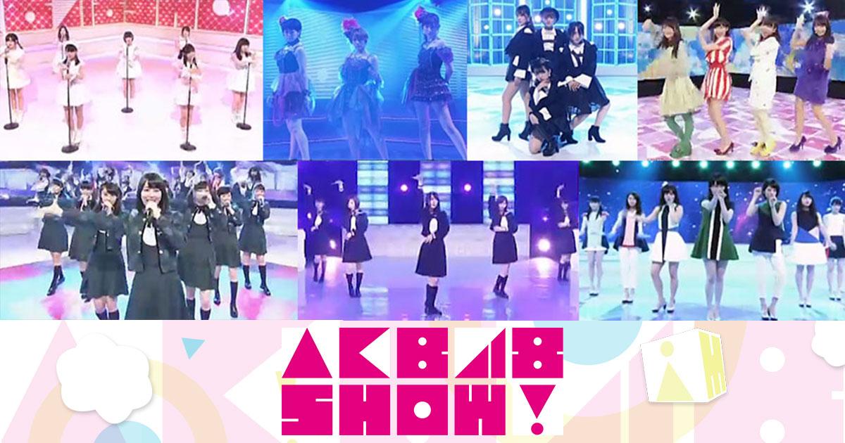 「AKB48SHOW! REMIX 2018」#7:オリジナルメンバーによるユニット曲を大特集! [12/2 22:50~]