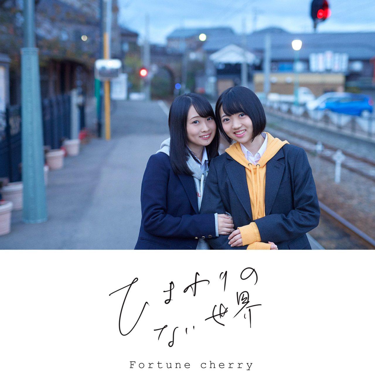 Fortune cherry デビューシングル「ひまわりのない世界」本日発売!