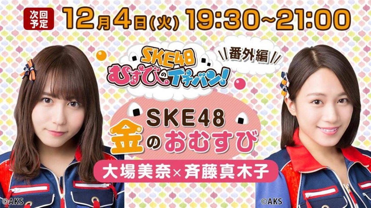 SHOWROOM「SKE48金のおむすび」出演:大場美奈・斉藤真木子 [12/4 19:30~]