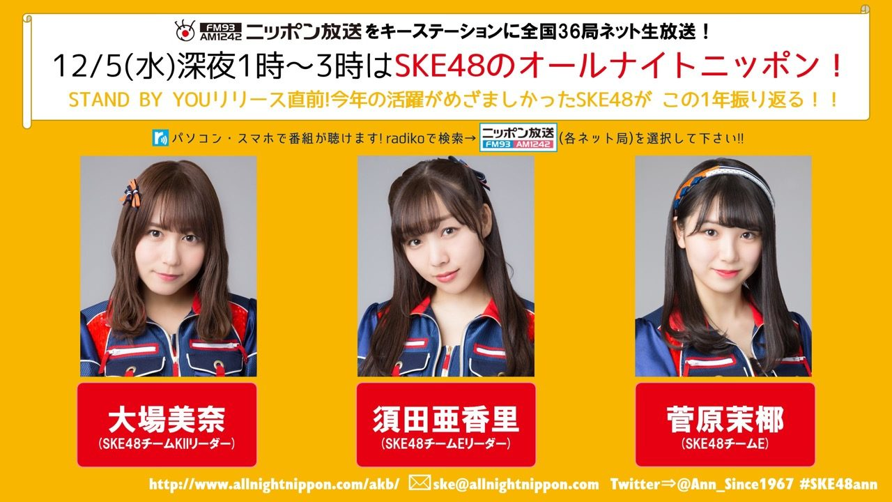 「SKE48のオールナイトニッポン」出演:大場美奈・須田亜香里・菅原茉椰 [12/5 25:00〜]