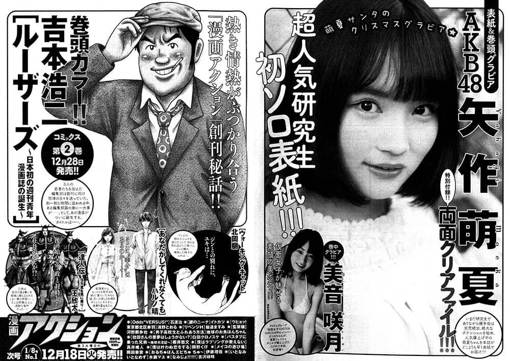 漫画アクション No.1 2019年1月8日号