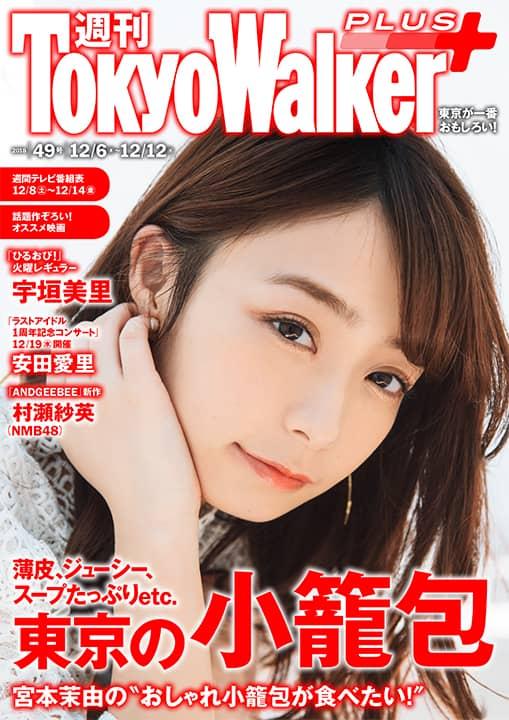 NMB48村瀬紗英「週刊 東京ウォーカー+ 2018年 No.49」インタビュー掲載! [12/5発売]