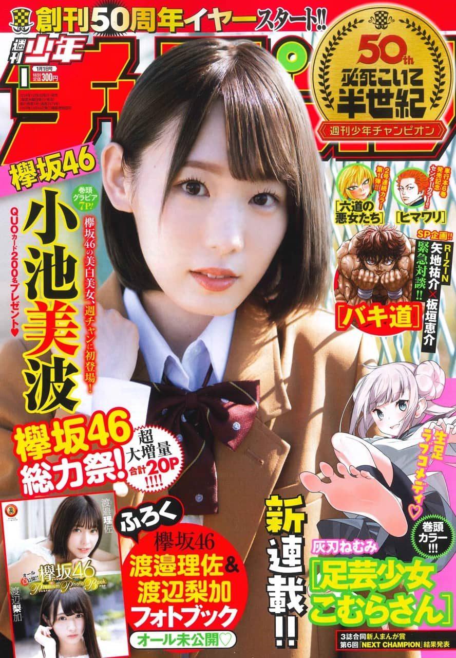 週刊少年チャンピオン No.1 2019年1月1日号