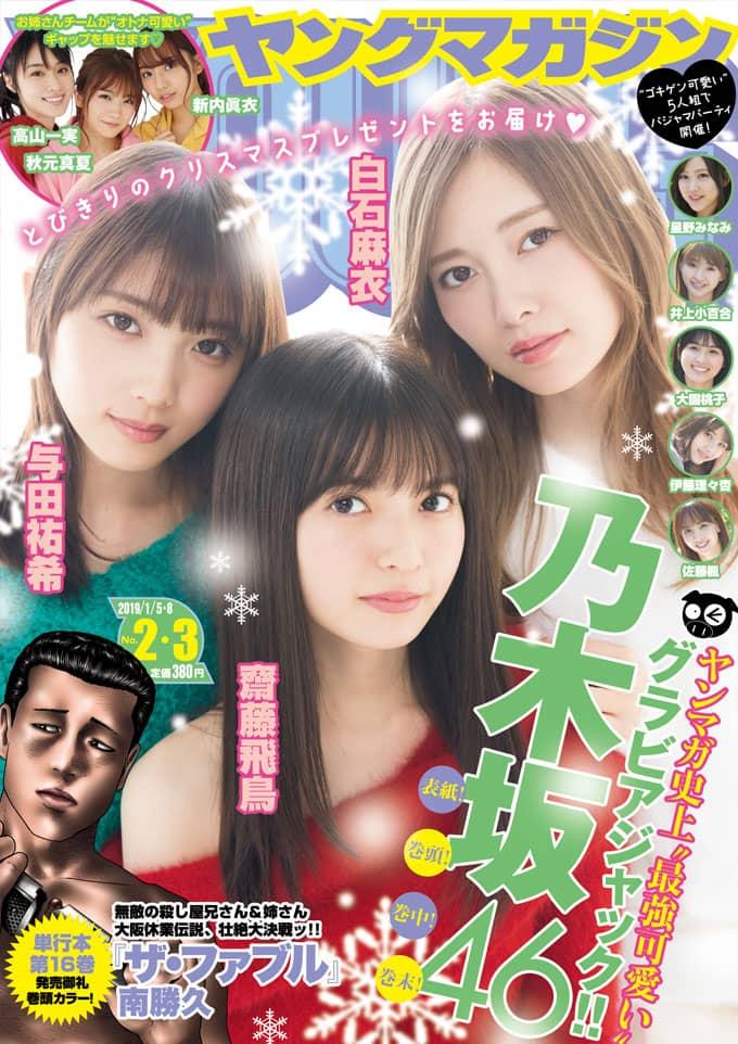 週刊ヤングマガジン No.2・3 2019年1月8日号