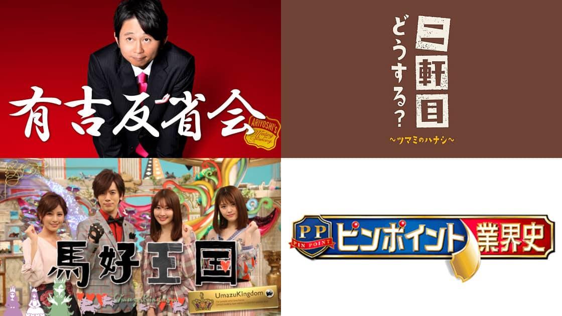 2018年12月8日(土)のテレビ出演・リリース情報