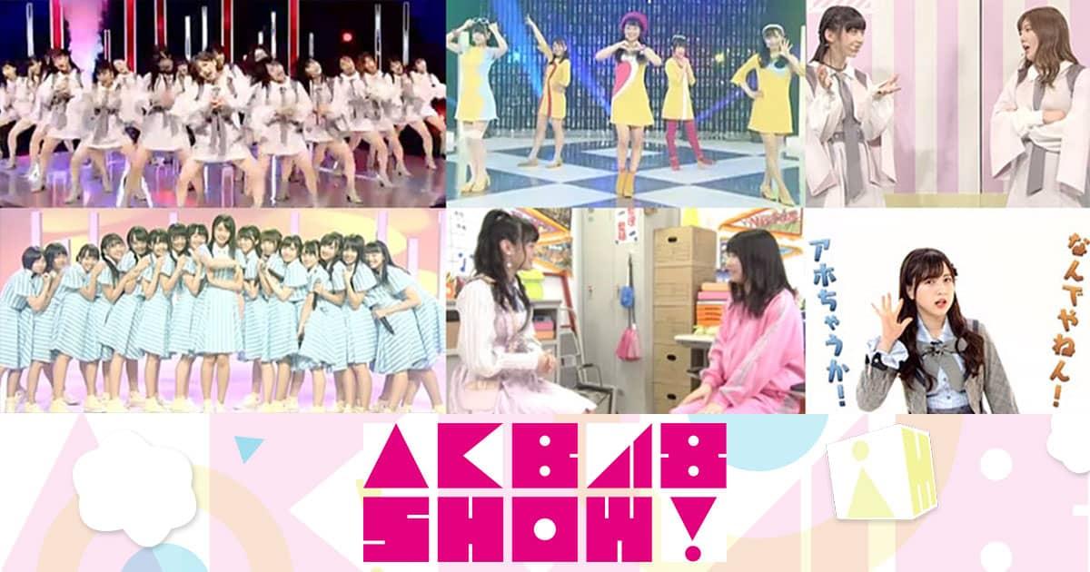 「AKB48SHOW!」#206:AKB48 ♪ NO WAY MAN / はんなり相談室・本間日陽 ほか [12/9 22:50~]