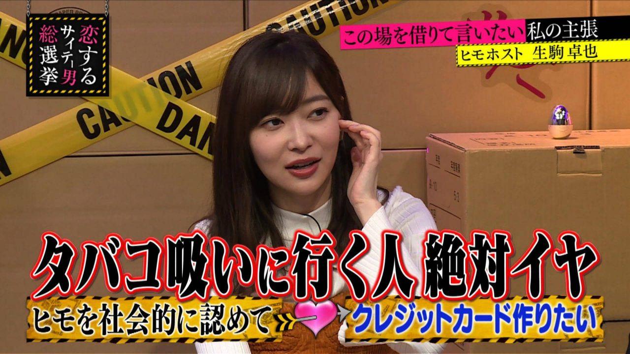 AbemaTV「指原莉乃&ブラマヨの恋するサイテー男総選挙」#81 [12/11 21:00~]