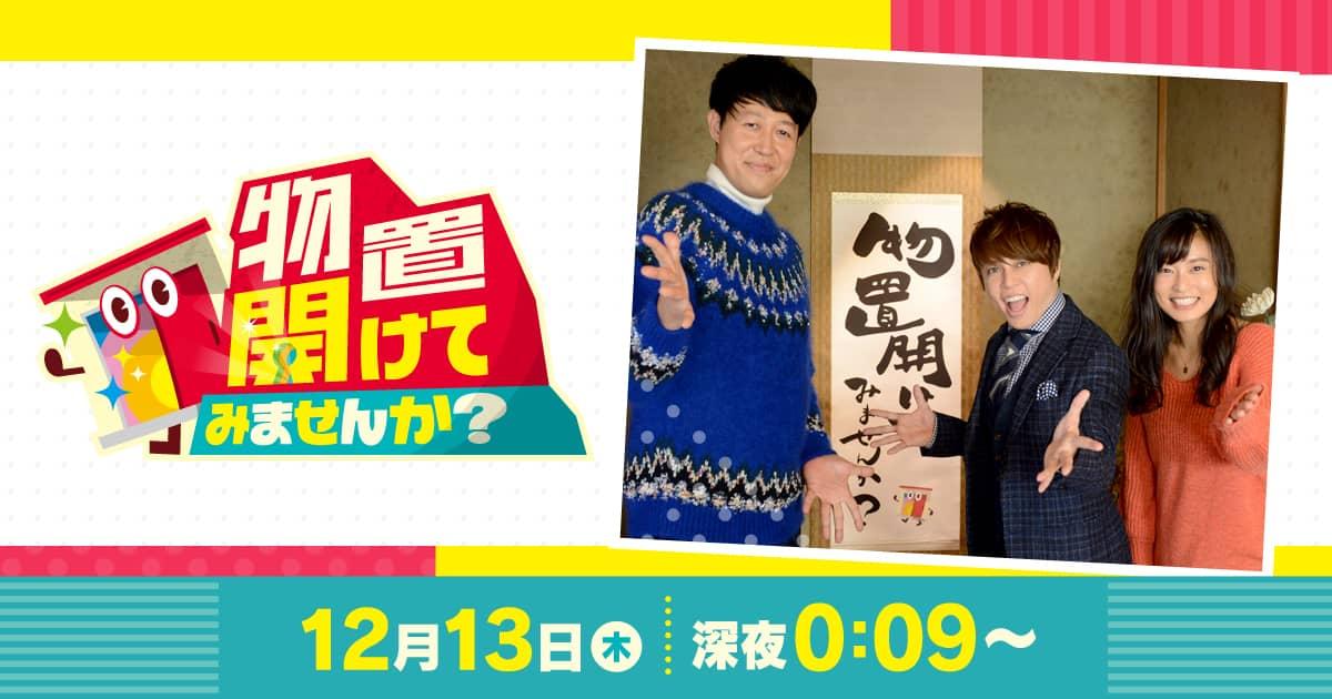 SKE48須田亜香里「物置開けてみませんか?」封印過去がテレビ初流出! [12/13 24:09~]