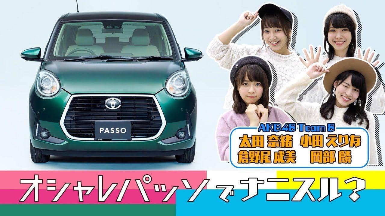 【動画】AKB48 チーム8×新型PASSO「オシャレパッソでナニスル?」スペシャルムービー公開!