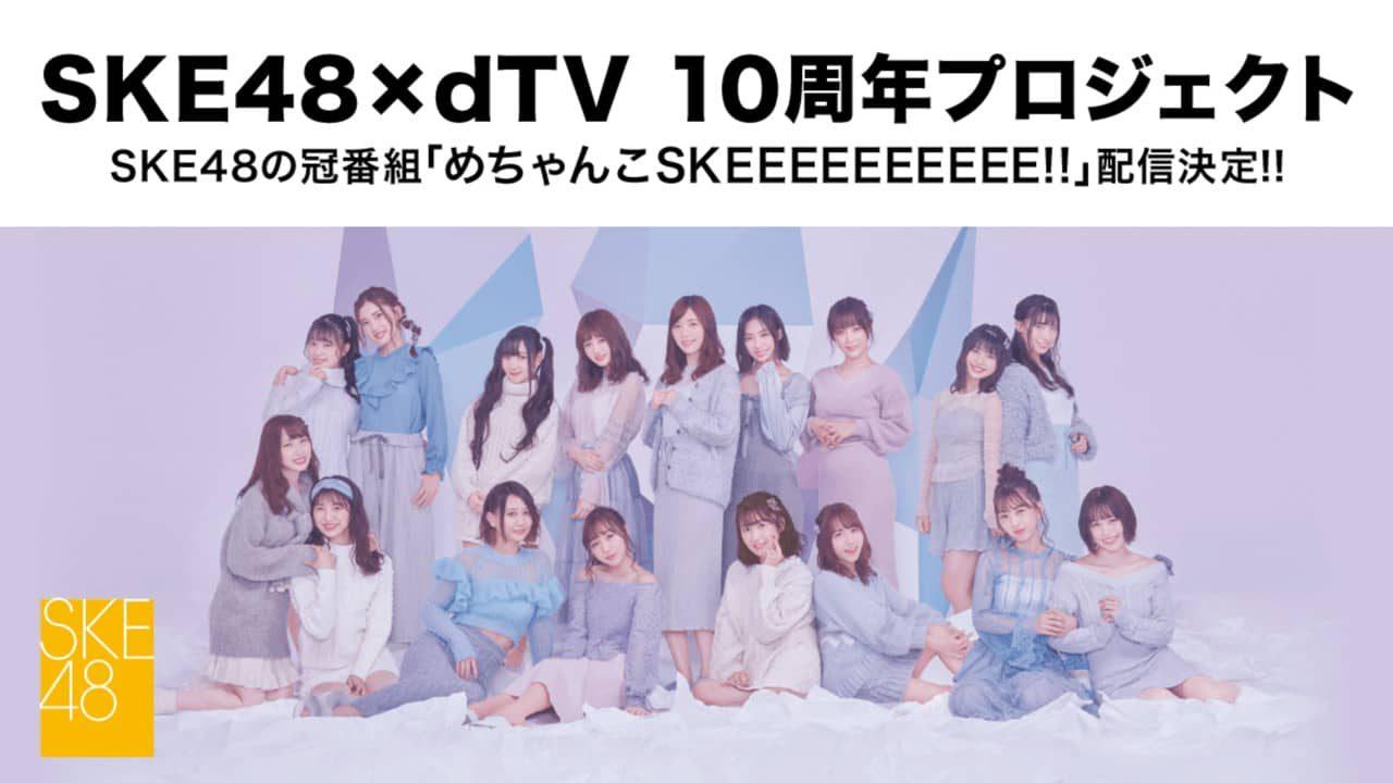 SKE48冠番組、dTV「めちゃんこSKEEEEEEEEEE!!」配信決定!