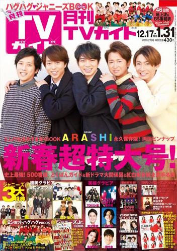 月刊TVガイド 2019年2月号