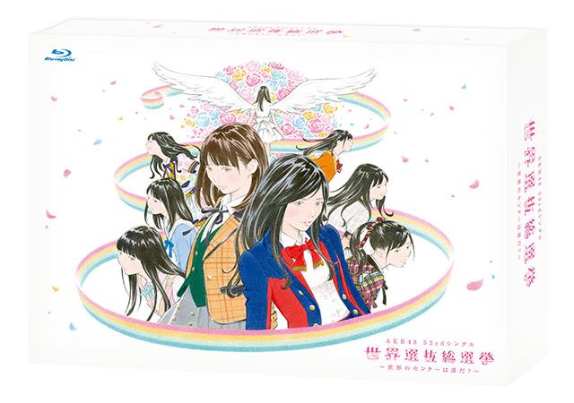 AKB48 53rdシングル 世界選抜総選挙 〜世界のセンターは誰だ?〜 [DVD][Blu-ray]