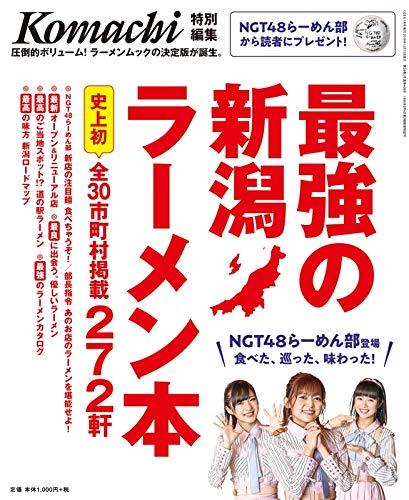 NGT48らーめん部「最強の新潟ラーメン本」表紙&巻頭特集! [12/15発売]