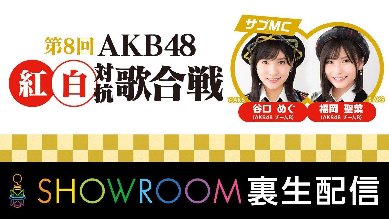 SHOWROOM「第8回 AKB48紅白対抗歌合戦 SHOWROOM裏生配信」 [12/16 18:00~]