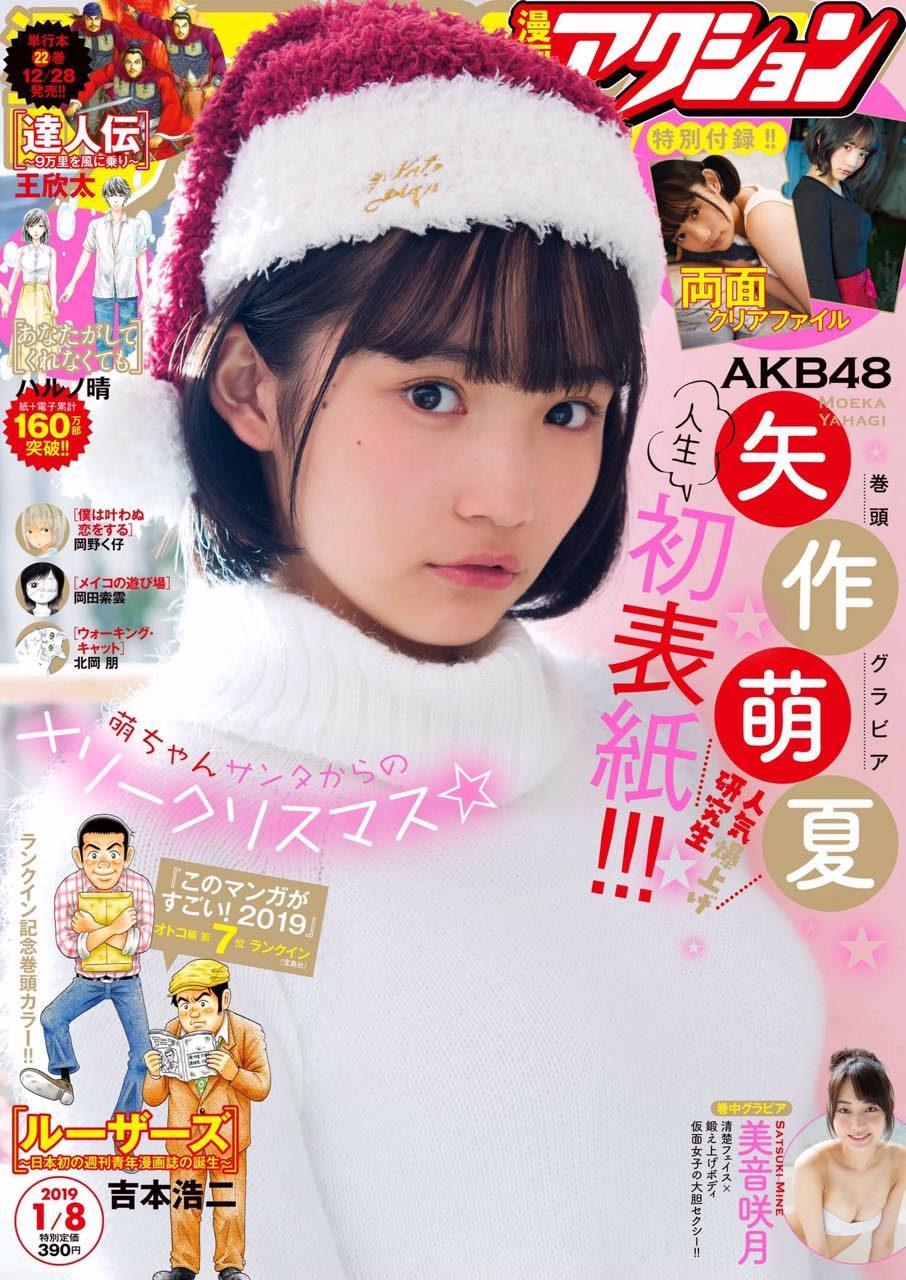 AKB48矢作萌夏「漫画アクション 2019年 No.1」表紙&巻頭グラビア! <初ソロ表紙!> [12/18発売]
