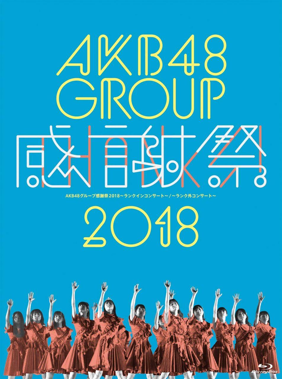 「AKB48グループ感謝祭2018 〜ランクインコンサート/ランク外コンサート〜」DVD&Blu-ray化! [1/9発売]