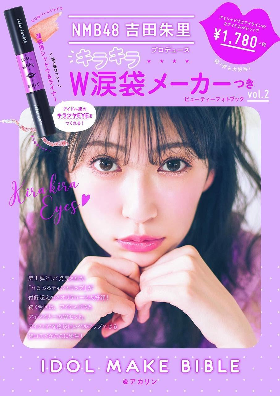 NMB48吉田朱里 プロデュース キラキラW涙袋メーカーつき IDOL MAKE BIBLE@アカリン