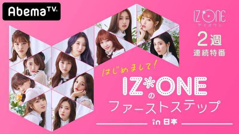 AbemaTV「はじめまして!IZ*ONEのファーストステップ in 日本」#2 [1/13 21:00〜]