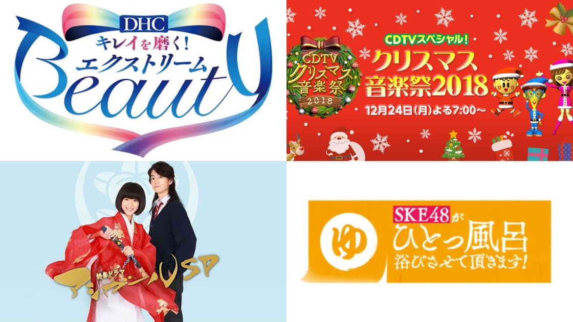 2018年12月24日(月)のテレビ出演・リリース情報