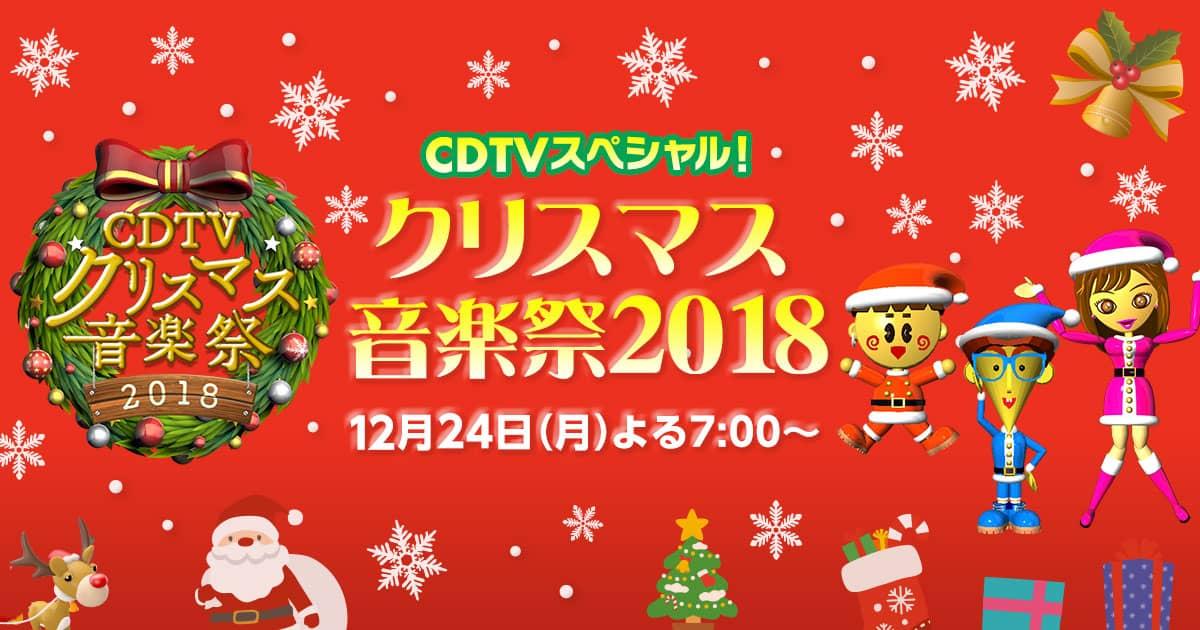AKB48「CDTVスペシャル!クリスマス音楽祭2018」4時間半生放送! [12/24 19:00~]