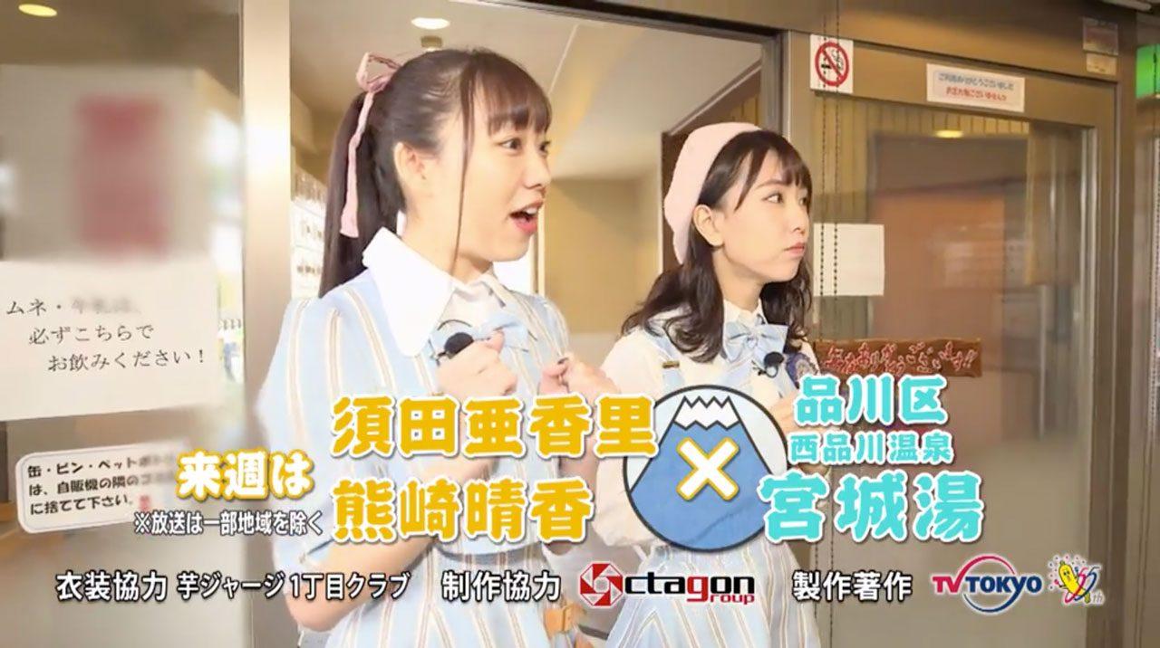 「SKE48がひとっ風呂浴びさせて頂きます!」出演:須田亜香里・熊崎晴香 <品川区 西品川温泉 宮城湯> [12/24 25:30~]