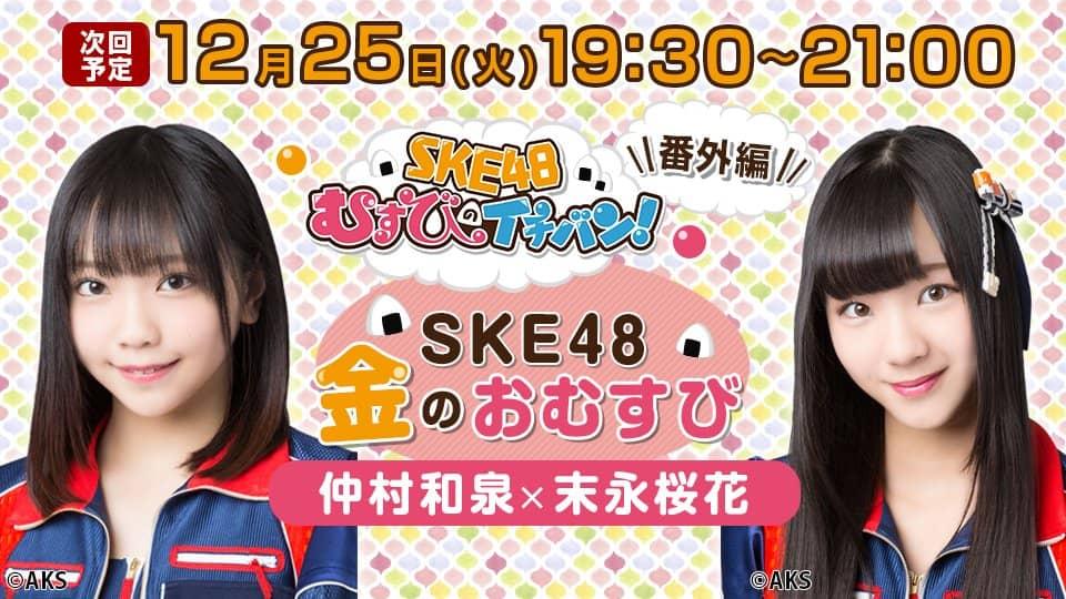 SHOWROOM「SKE48金のおむすび」出演:仲村和泉・末永桜花 [12/25 19:30~]