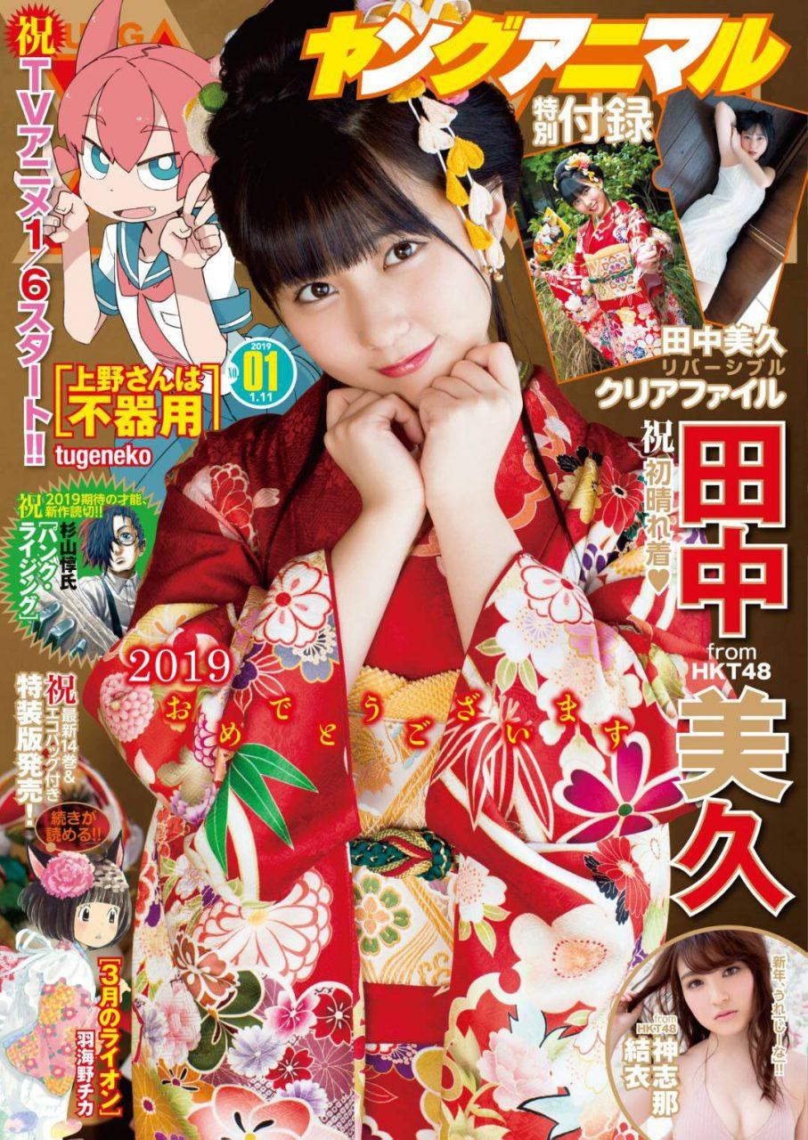 HKT48田中美久「ヤングアニマル 2019年 No.1」表紙&巻頭グラビア! [12/28発売]