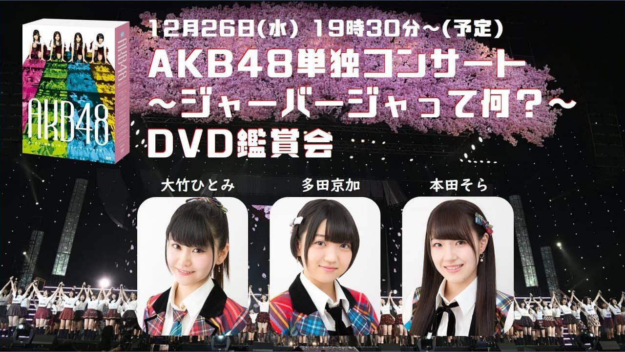 SHOWROOM「AKB48単独コンサートDVD鑑賞会」出演:大竹ひとみ・多田京加・本田そら [12/26 19:30~]