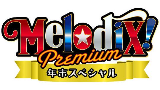 SKE48「プレミアMelodiX!年末スペシャル」 [12/27 23:20~]