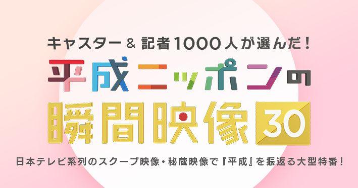 松井玲奈「平成ニッポンの瞬間映像30」報道記者1000人が選ぶ決定的スクープ! [12/28 19:00~]