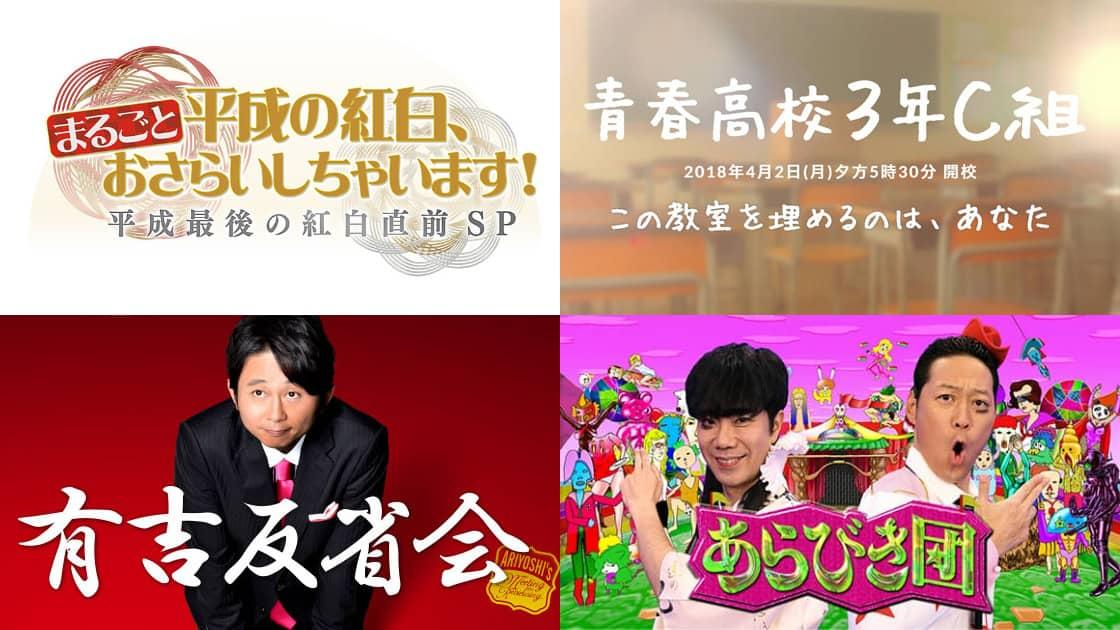 2018年12月29日(土)のテレビ出演・リリース情報