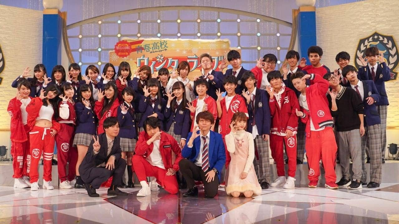 NGT48中井りか「青春高校3年C組 感動のウインターライブSP」 [12/29 24:45~]