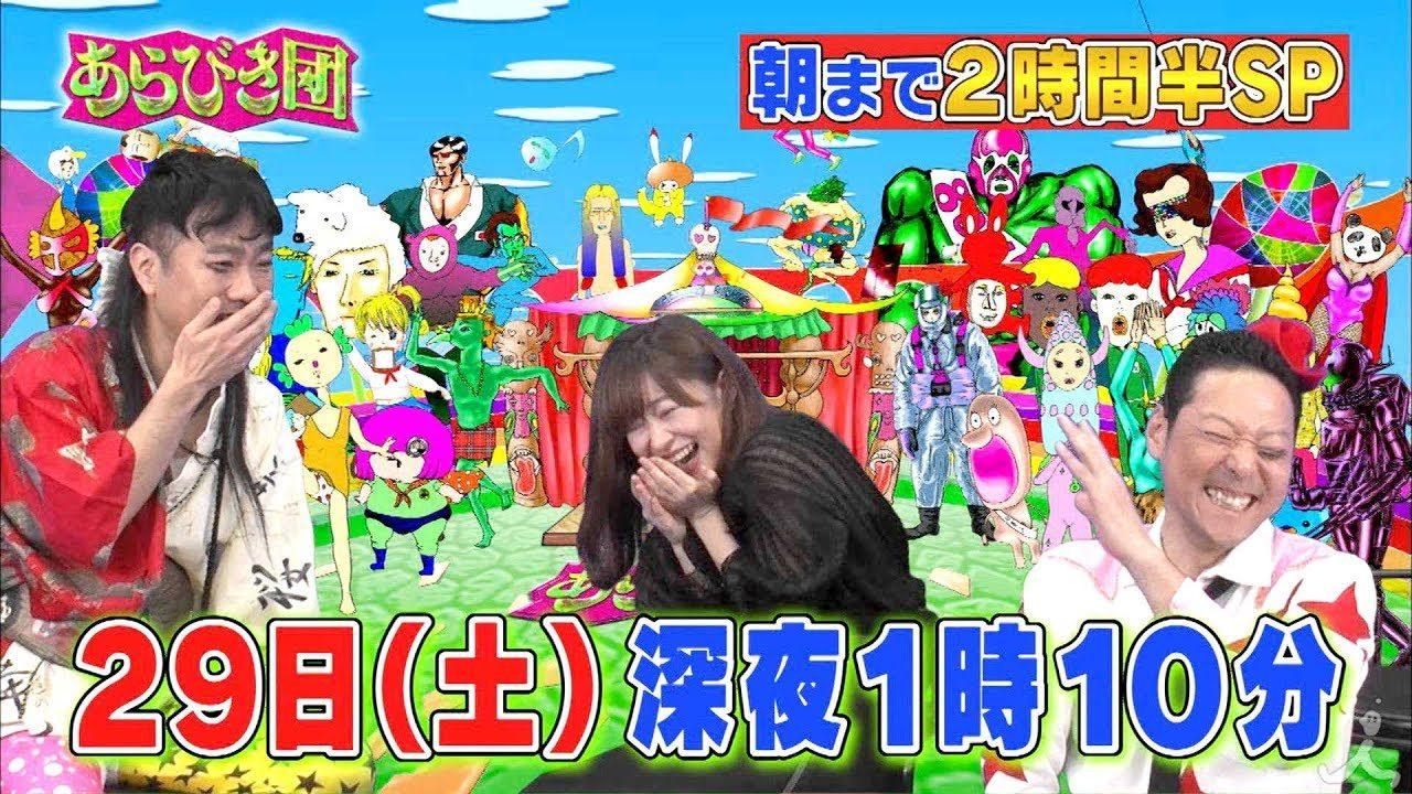 HKT48指原莉乃「朝まであらびき団SP あら1グランプリ2018」 [12/29 25:10~]