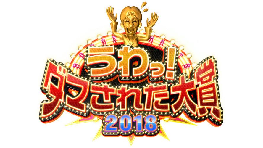 西野未姫「うわっ!ダマされた大賞2018」今年の顔に超ド級ドッキリ砲! [12/30 18:30~]