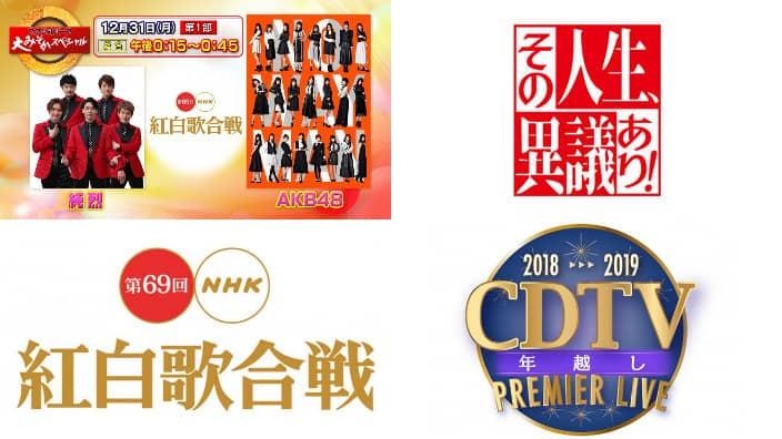 2018年12月31日(月)のテレビ出演・リリース情報