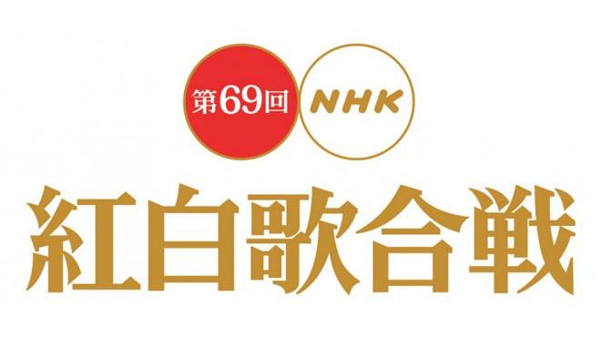 「第69回 NHK紅白歌合戦」AKB48 ♪ 恋するフォーチュンクッキー [12/31 19:15~]