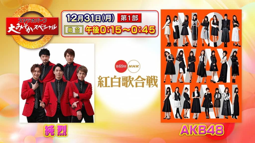 AKB48「スタジオパーク 大みそかスペシャル2018 第1部」紅白歌合戦特集! [12/31 12:15~]