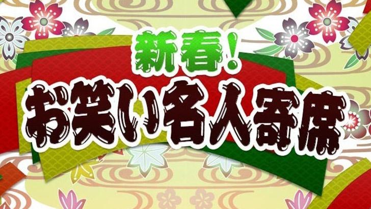 AKB48峯岸みなみ・大家志津香「新春!お笑い名人寄席」 [1/2 13:30~]