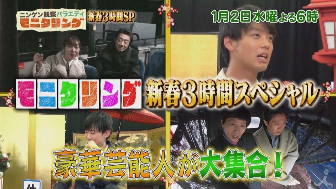 SKE48須田亜香里「ニンゲン観察!モニタリング 新春3時間SP」 [1/2 18:00~]