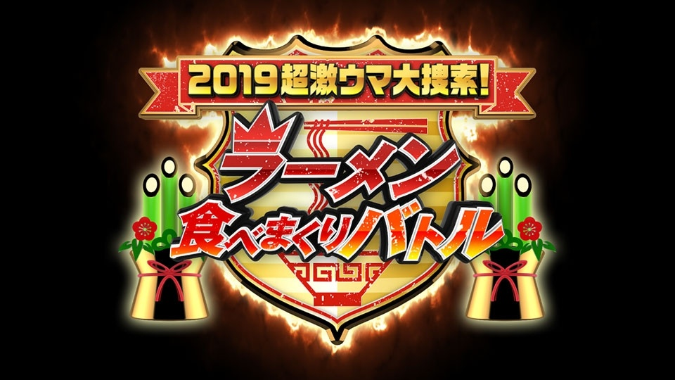 NGT48中井りか「2019超激ウマ大捜索!ラーメン食べまくりバトル」 [1/3 14:30~]