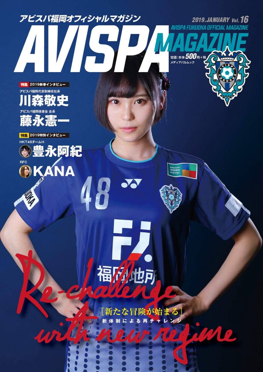 AVISPA MAGAZINE Vol.16