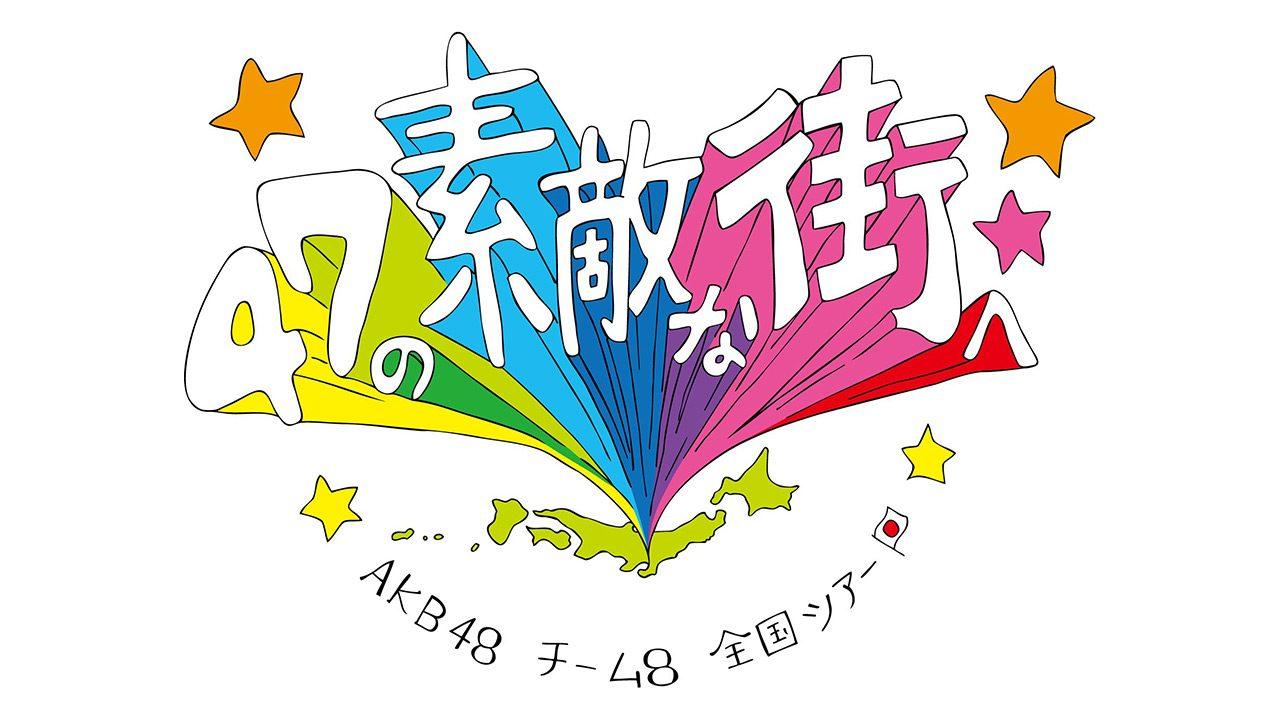 SHOWROOM「AKB48 Team 8 全国ツアー 福岡県公演」前座の模様を生配信! [1/5 13:15~ / 17:15〜]