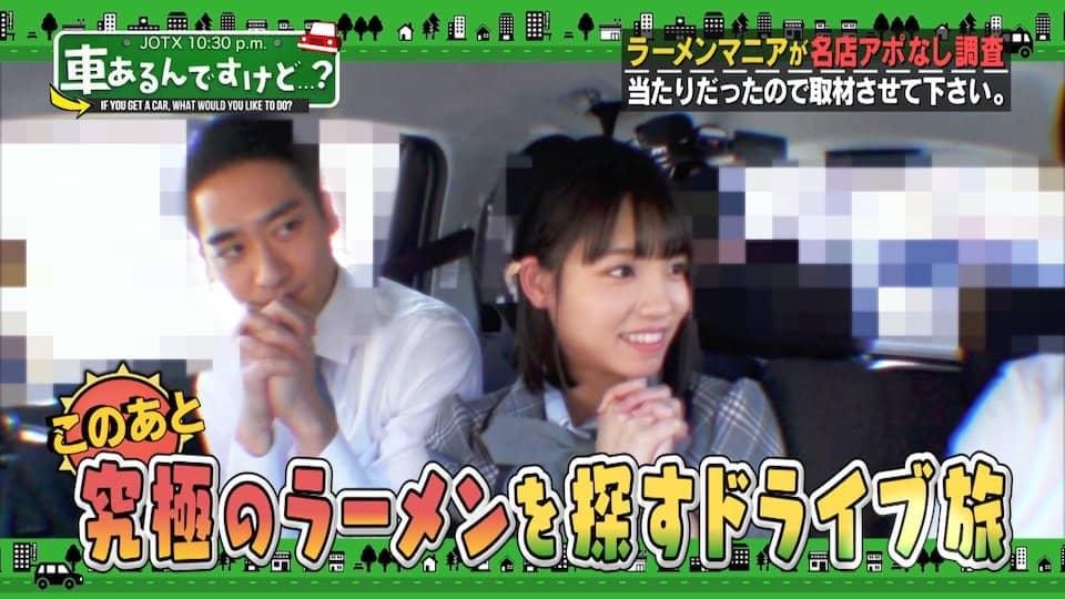 AKB48高橋彩音「車あるんですけど…?」ラーメンマニアが行ってない店ぜんぶ食べる! [1/5 23:00~]