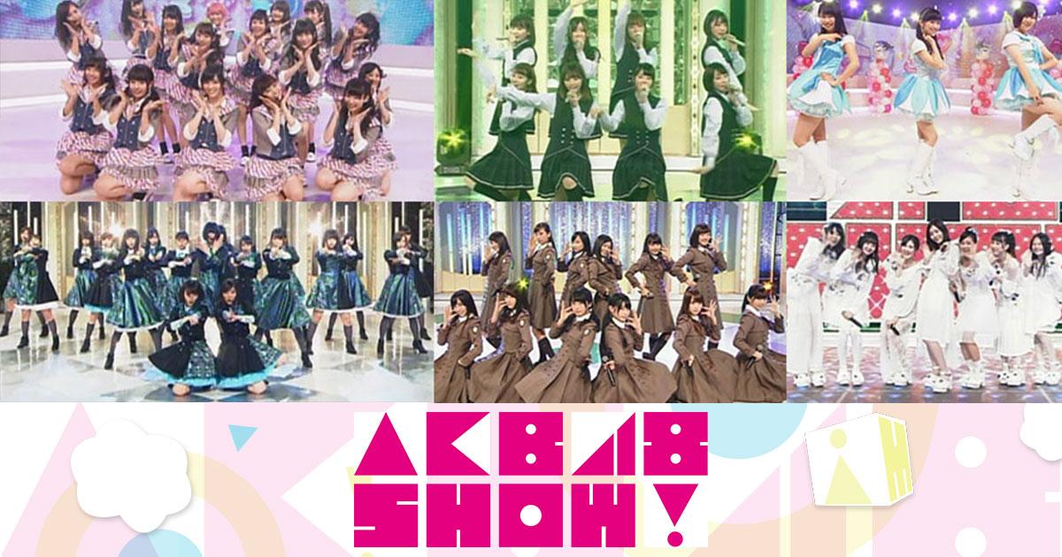 「AKB48SHOW! REMIX 2018」#8:オリジナルメンバーによるユニット曲を大特集!第2弾 [1/6 22:50~]