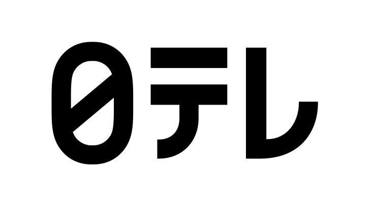 仲川遥香「ヒロミーティング〜またTVでイジリたい人達〜」 [1/7 23:59~]