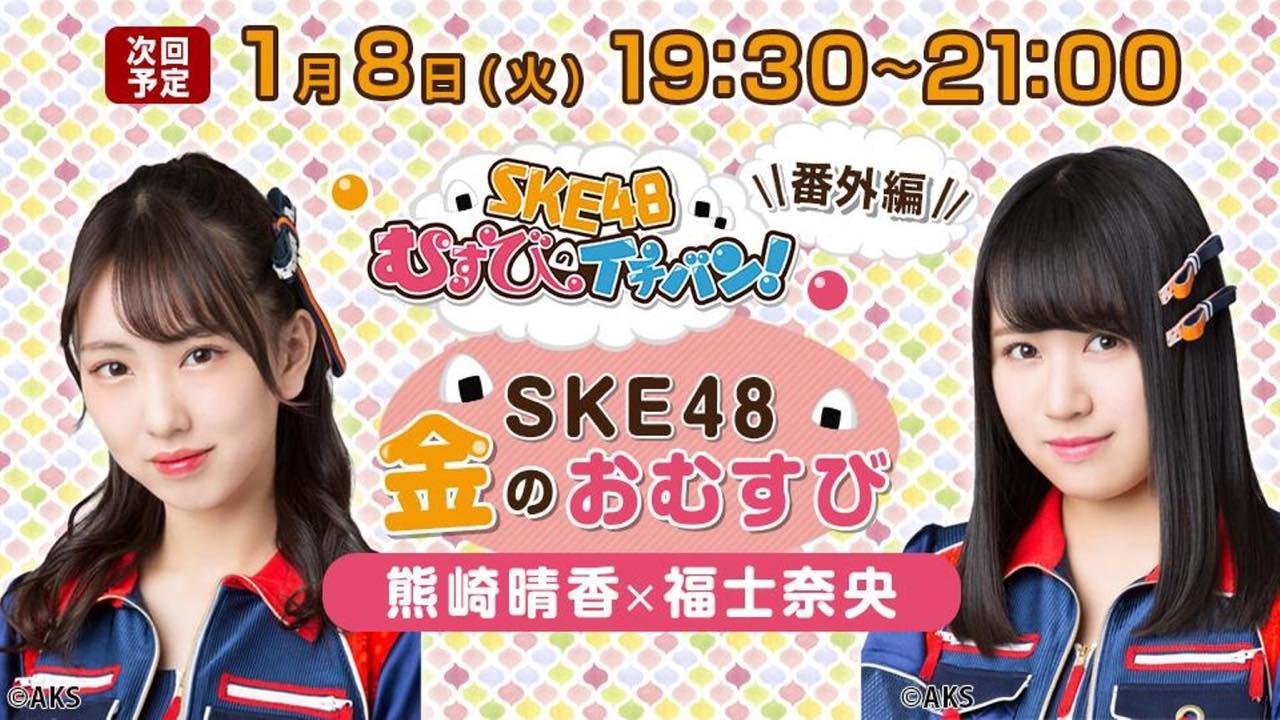 SHOWROOM「SKE48金のおむすび」出演:熊崎晴香・福士奈央 [1/8 19:30~]