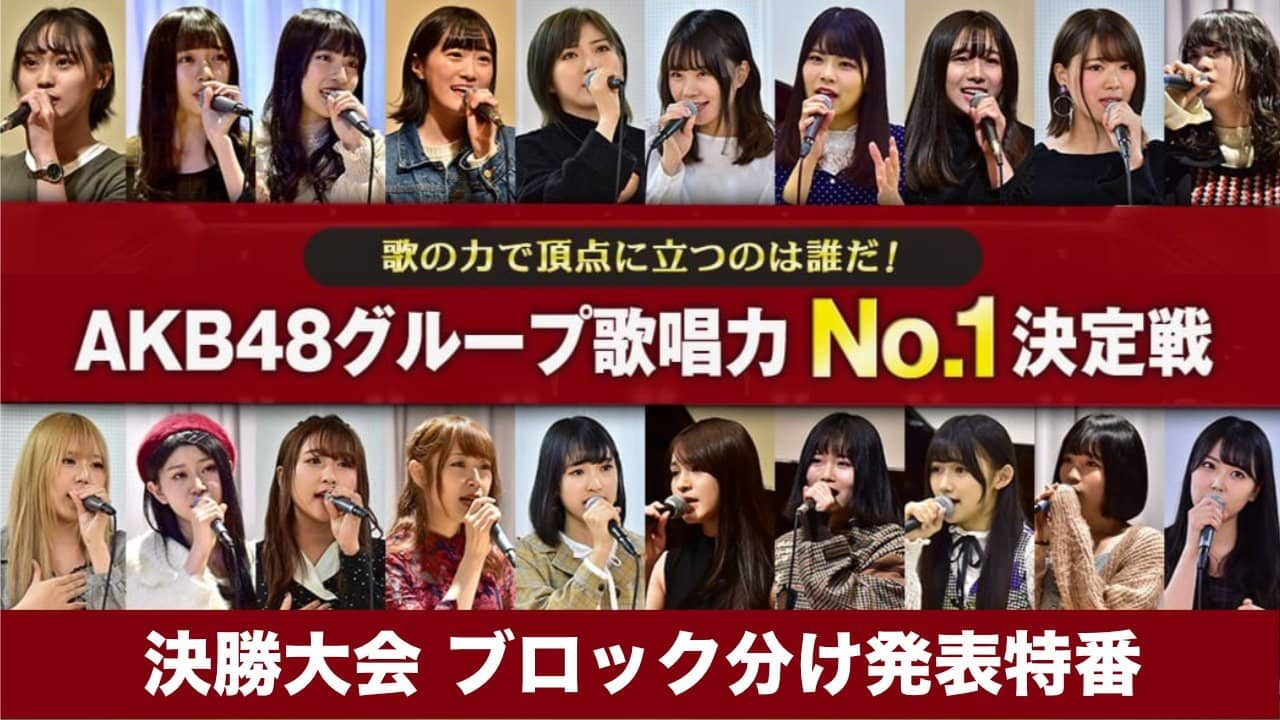 SHOWROOM「AKB48グループ歌唱力No.1決定戦 ブロック分け発表特番」 [1/8 21:00〜]