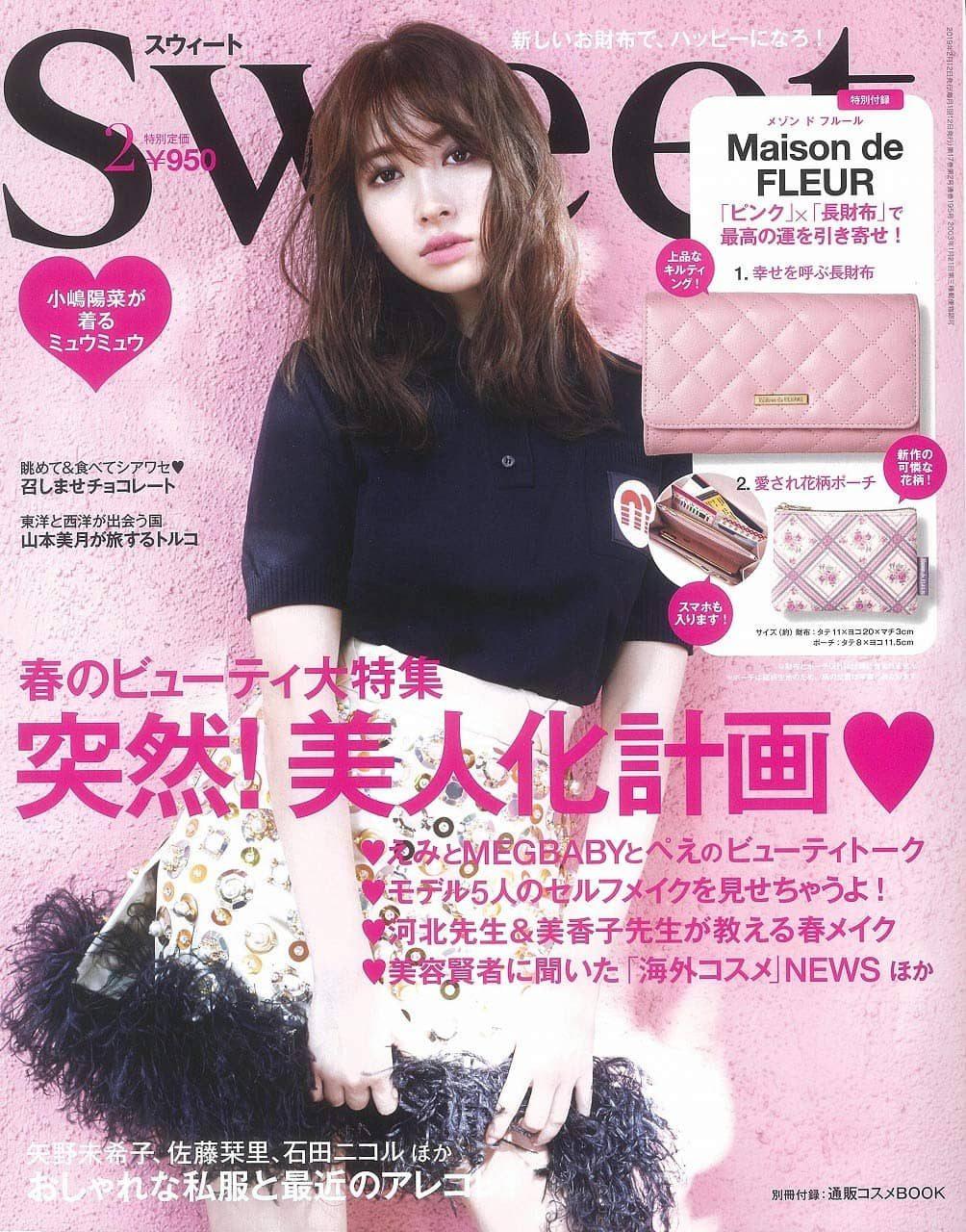 小嶋陽菜「Sweet 2019年2月号」表紙掲載! <春のビューティー大特集> [1/12発売]