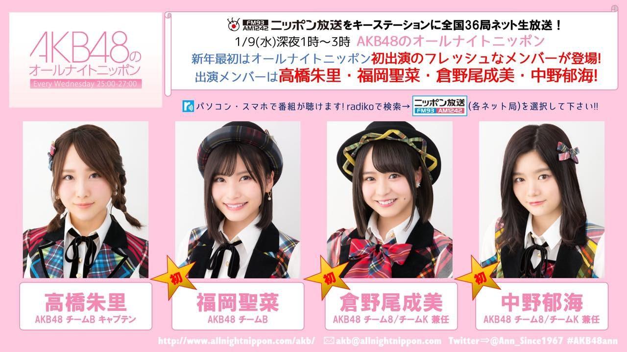 「AKB48のオールナイトニッポン」出演:高橋朱里・福岡聖菜・倉野尾成美・中野郁海 [1/9 25:00〜]