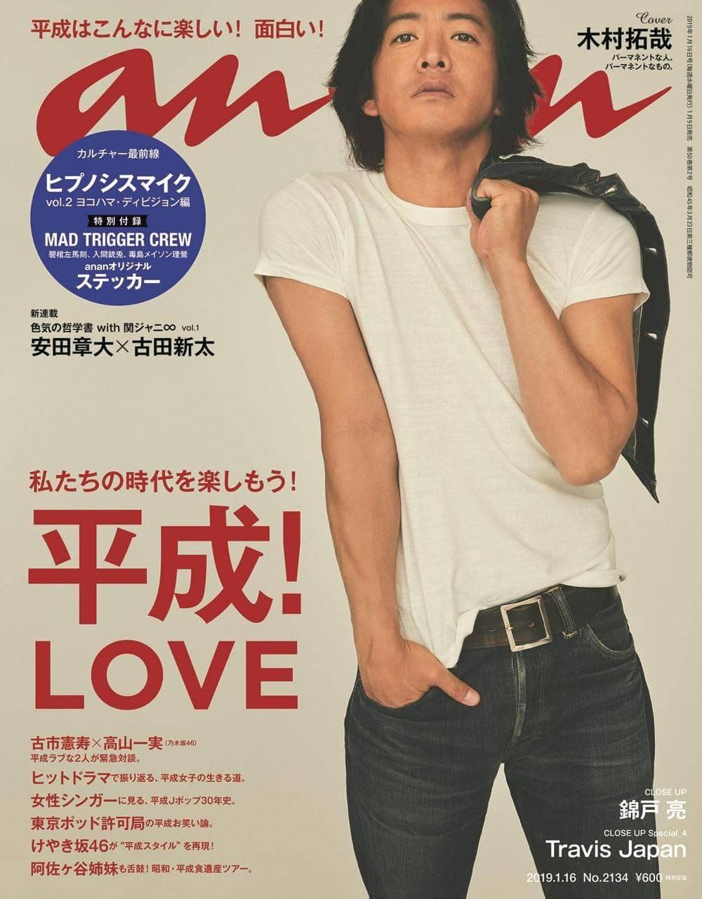 an・an(アンアン) No.2134 2019年1月16日号